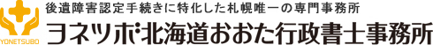 交通事故後遺障害手続き・異議申立 ヨネツボ北海道おおた行政書士事務所